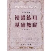 视唱练耳基础教程(修订版)/走进音乐世界系列