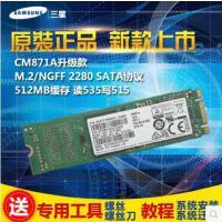 【支持礼品卡】三星CM871A M.2 NGFF 2280 笔记本 ssd固态硬盘128G 行业版750EVO