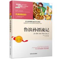 【现货闪发】 语文新课标:鲁滨孙漂流记 (英) 笛福 9787547227800