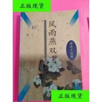 【二手旧书9成新】风雨燕双飞19 /(美)萧逸著 中国友谊出版公司