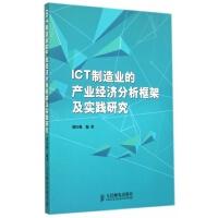 ICT制造业的产业经济分析框架及实践研究