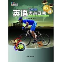 正版天仁图书 新版 2017年版 英语奥林匹克高二年级 高中教辅 2017年9月印 附赠光盘 现货