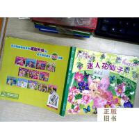 【二手旧书9成新】芭比公主故事:迷人花仙子