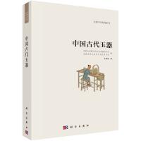 文物中国鉴赏系列(一)――中国古代玉器篇