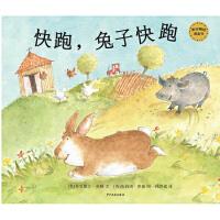 麦田精选图画书 快跑,兔子快跑