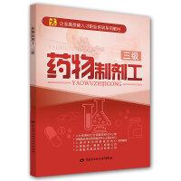 药物制剂工(三级)――企业高技能人才职业培训系列教材
