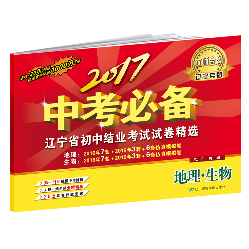 2017中考必备【辽宁专版】地理·生物