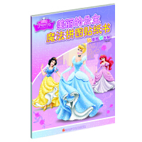 迪士尼魔法拼图贴纸书第2辑:美丽的公主