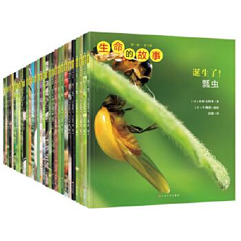 生命的故事(第1辑+第2辑+第3辑)(修订版)(共30册) 由日本9位著名的摄影专家联袂奉献,近具体实地跟踪拍摄,用电影分镜头般的艺术形式,展示大自然生生不息的魅力。中国教育协会科学分会特别推荐,著名图画书及昆虫专家彭懿精心译介。*诗意的语言讲述生命成长之美。