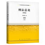 刑法总论(第四版)(21世纪高等院校法学系列精品教材)