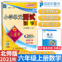 【预售2021秋新版】孟建平六年级上册数学小学单元测试卷北师版