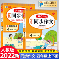 同步作文四年级上下册部编人教版 2021秋小学生四年级同步作文
