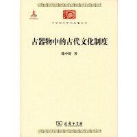 古器物中的古代文化制度(中华现代学术名著丛书)