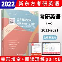 【正版预售】新东方2021考研英语完形填空&阅读理解PARTB历年真题精析与实战技巧一本通 英语一 时代云图