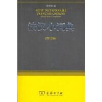 法汉小词典(修订版) 李秀琴 编 商务印书馆