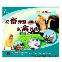原装正版 家畜养殖 家禽养殖 VCD 光盘 碟片