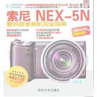 索尼NEX-5N数码微单相机完全指南
