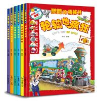 儿童绘本硬皮精装6册 酷酷的机械书3-6周岁幼儿园阅读硬壳装封面2-5-8岁儿童故事书硬壳小班中班大中 a4硬面图书适合