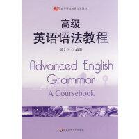高级英语语法教程