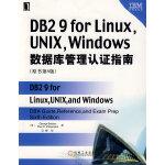 DB2 9 for Linux UNIX Windows数据库管理认证指南(原书第6版)Windows数据库管理认证指