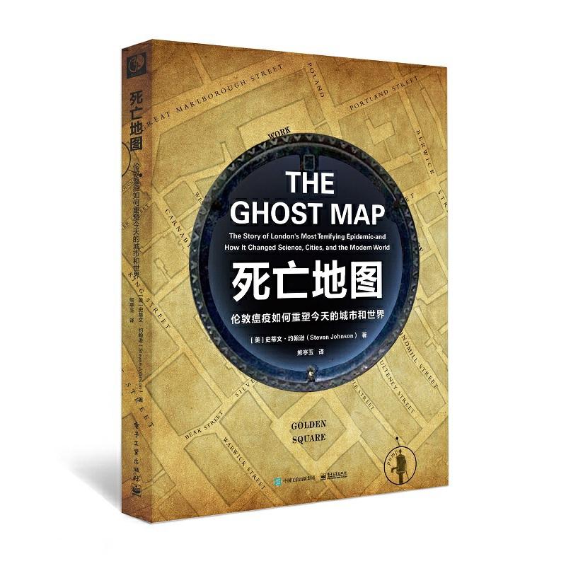 死亡地图:伦敦瘟疫如何重塑今天的城市和世界 本书入选2017年1月百道好书榜