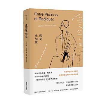 遇见毕加索 毕加索的好友科克托,为他和那个时代写了一本小书。打开《遇见毕加索》,一睹20世纪西方文艺界众生相。