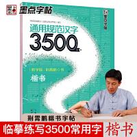 墨点字帖:钢笔硬笔书法字帖 成人速成练字帖通用规范汉字3500字楷书