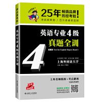 冲击波英语专四 英语专业4级真题全训