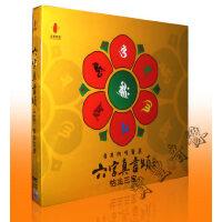 正版 佛教音乐 六字真言颂 怙主三宝 佛曲车载歌曲 蒙语国语版1CD