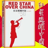 红星照耀中国(青少版)人民文学出版社,教育部八年级(上)语文教科书名著导读指定书目