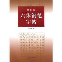 【二手书8成新】常用字六体钢笔字帖 李岩选著 山东美术出版社