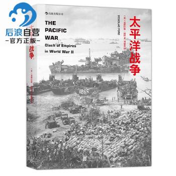 太平洋战争 英美档案馆解密资料全景呈现二战残酷 对日战争海军军事历史书籍普及读物