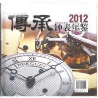 正版现货-传承钟表年鉴2012