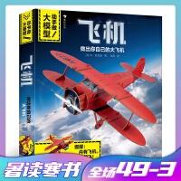后浪正版现货 动手做!大模型 飞机 超大立体拼插模型 益智游戏手工书籍亲子互动玩具书