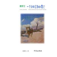 憨罗王(三):一个动物王朝的覆亡