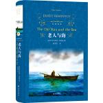 经典译林:老人与海