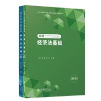 (2020新大纲)经济法基础――初级会计职称知识点精讲与精练