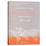 对外汉语研究(第二十二期)