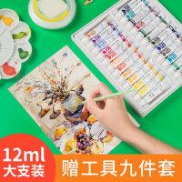 马蒂斯水彩颜料画笔套装初学者手绘成人24色儿童画画颜料安全无毒可水洗美术用品绘画宝宝水粉颜料工具箱套装