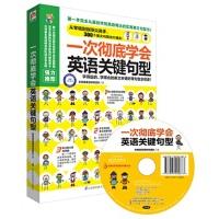 【学英语辅助工具书】 一次彻底学会英语关键句型