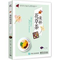 【二手旧书9成新】来杯花草茶-安红著-9787121258237 电子工业出版社