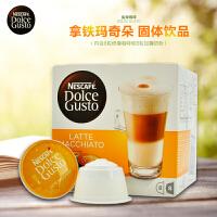 雀巢多趣酷思 NESCAFE Dolce Gusto 拿铁玛奇朵咖啡胶囊原装进口