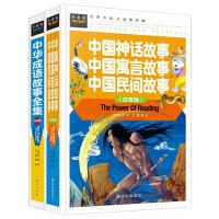 常春藤注音版 正版 中国神话故事 中国寓言故事 中国民间故事 中华成语故事 2册 儿童读物 7-10岁少儿读物 小学生