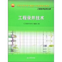 【二手书8成新】工程录井技术 《工程录井技术》编委会 石油工业出版社