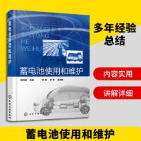 正版现货 蓄电池使用和维护 蓄电池设计与制造 新能源汽车动力电池使用铅酸蓄电池锂离子电池使用设备维护工艺控制电气设计书