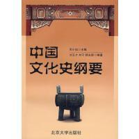 【旧书二手书8成新】中国文化史纲要 吴小如 ;刘玉才,刘宁,顾永新著 北京大9787301050095