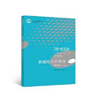 新通用大学英语同步练习1(第二版) 赵雯 9787040491746 高等教育出版社教材系列