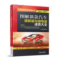 图解新款汽车熔断器与继电器速查大全(2013-2017)