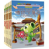 植物大战僵尸2博物馆漫画 中国宝藏篇(共五册)