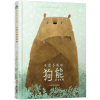森林鱼童书・自然科普童话:不想冬眠的狗熊